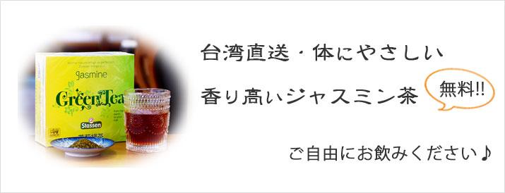 台湾直送・体にやさしい香り高いジャスミン茶 無料